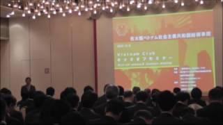 在大阪ベトナム総領事 Tran Duc Binh 20161208 Vietnam Club キックオフセミナー