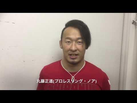 川田利明プロデュース「HOLY WAR〜序章〜」丸藤正道選手からのコメント