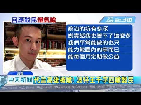 20190518中天新聞 代言高雄被嗆! 波特王千字回槓酸民