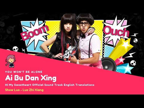 Ai Bu Dan Xing (You Wont Be Alone) - Show Luo - English Lyrics