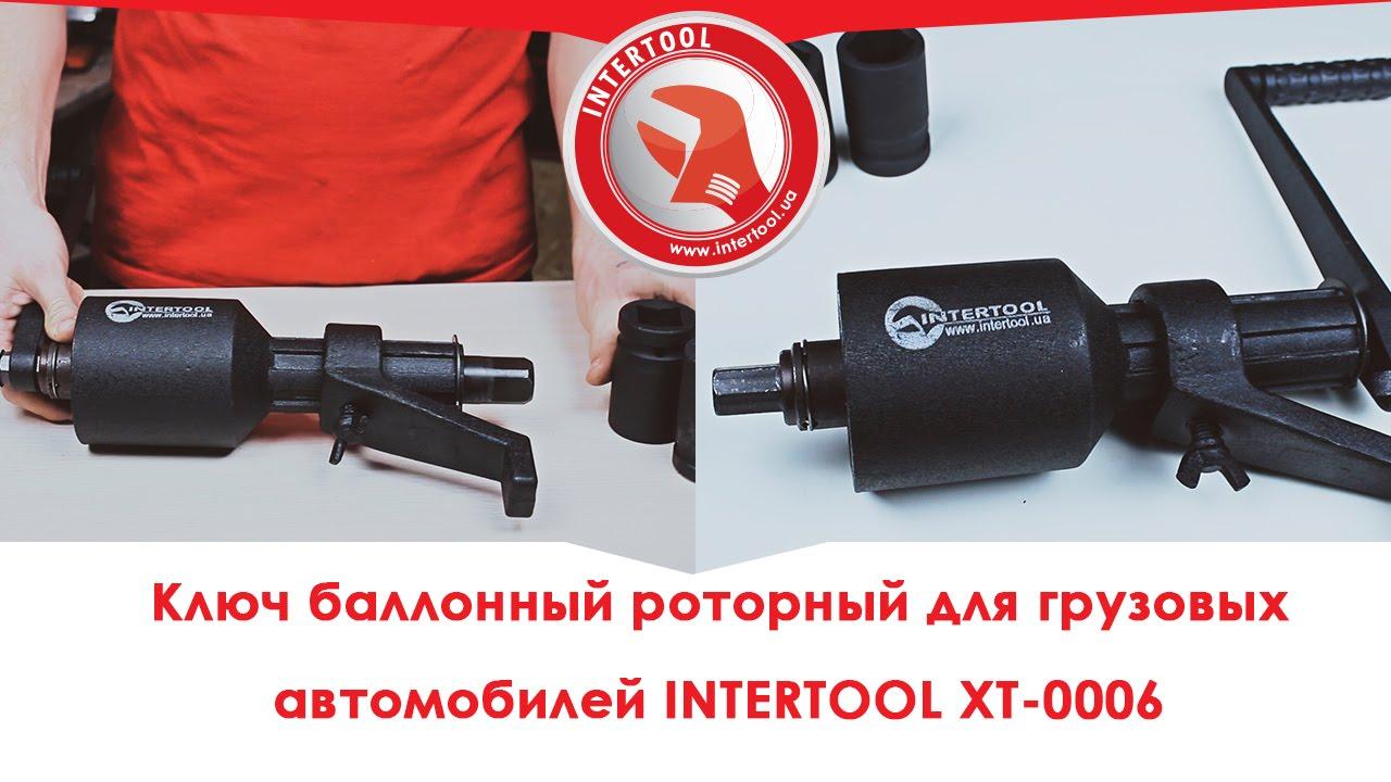 Ключ баллонный роторный для грузовых автомобилей INTERTOOL XT-0006 .