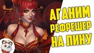 ЛИНА ЧЕРЕЗ АГАНИМ И РЕФРЕШЕР   22 ФРАГА