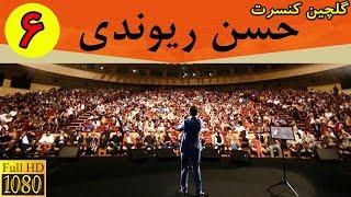 Hasan Reyvandi HD - Selection 6   گلچین کنسرت - حسن ریوندی