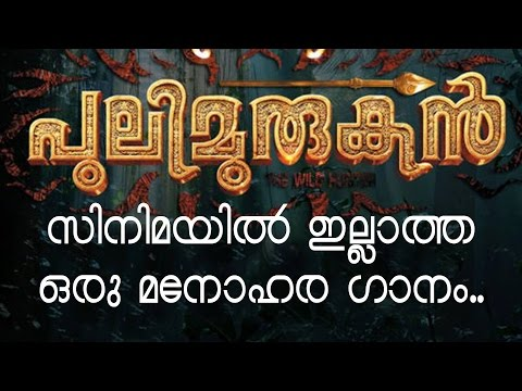 Puli Murugan Theme  Song | Puli Murugan...
