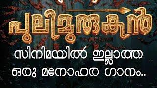 Puli Murugan Theme  Song | Puli Murugan kali kayariya vel murugan | Full HD