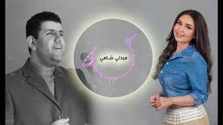شهد برمدا - معتصم العسلي - ميدلي شامي - حصري الطفولة حياة