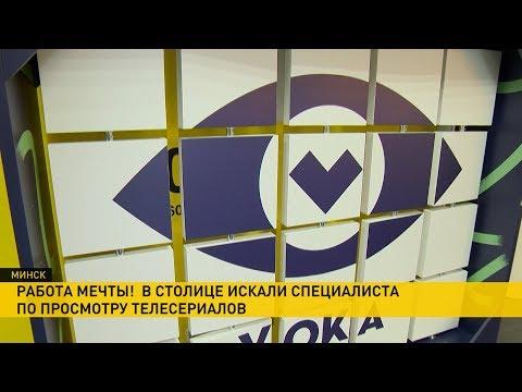 Работа мечты: в Минске искали специалиста по просмотру сериалов