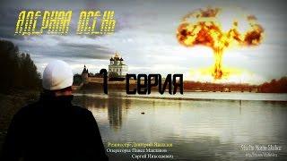 ☢Ядерная осень☢ 1-серия (начало войны)