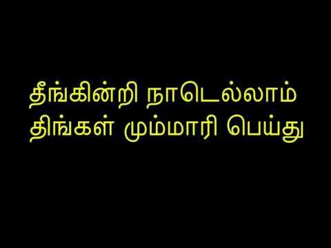 MLV-Thiruppavai-Ongi Ulagalandha-Aarabhi-Pasuram-03