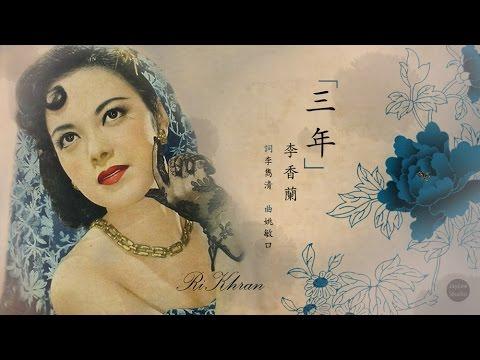 李香蘭-三年(san nian)-Yoshiko Yamaguchi-Three Years-Lyrics
