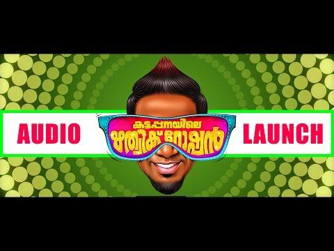Kattappanayile Rithwik Roshan Audio Launch | Vishnu Unnikrishnan , Prayaga Martin & Swasika