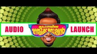 Kattappanayile Rithwik Roshan Audio Launch  Vishnu Unnikrishnan , Prayaga Martin & Swasika