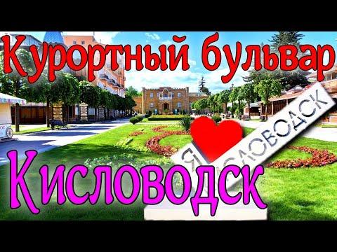 Кисловодск 2020. Курортный бульвар.