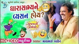 Mayabhai Ahir 2018 - Latest Gujarati Comedy Jokes Video - ધારાસભ્ય ને વ્યસન હોઈ?