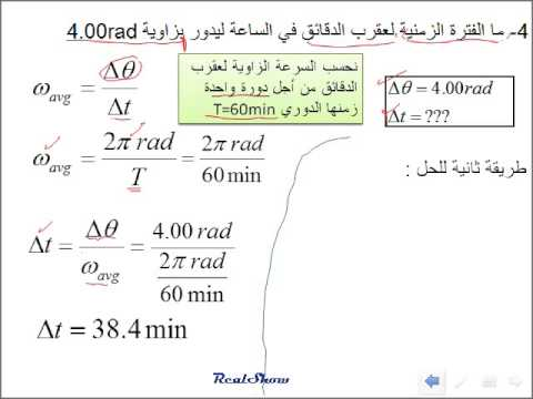 فيزياء السرعة الزاوية والازاحة الزاوية مراجعة الفصل 3 4 Youtube