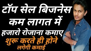 खूब कमाई का बिजनेस | Top Sale Business Ideas In India | Small Investment Business Ideas
