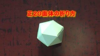 """正二十面体の折り方 How to origami """"Icosahedron"""""""
