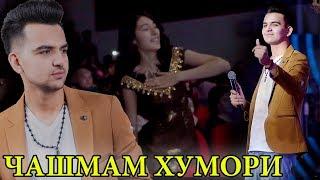 Фарахманд Каримов -Аноре 2019 | Farahmand Karimov -Anore 2019