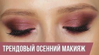 Трендовый осенний макияж. Хамелеоны SINART. Видео-урок макияжа.