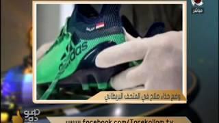 هو ده | فخر العرب .. وضع حذاء محمد صلاح في المتحف البريطاني