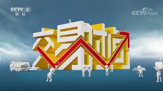 《交易时间(下午版)》 20190726| CCTV财经
