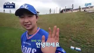 [라이온즈tv] 투수 왕국을 꿈꾼다 (feat. 장원급제 발표)