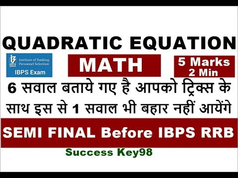 QUADRATIC EQUATIONS FOR BANK PO TRICKS ||IBPS RRB CLERK & SBI ||Factoring in (Hindi)