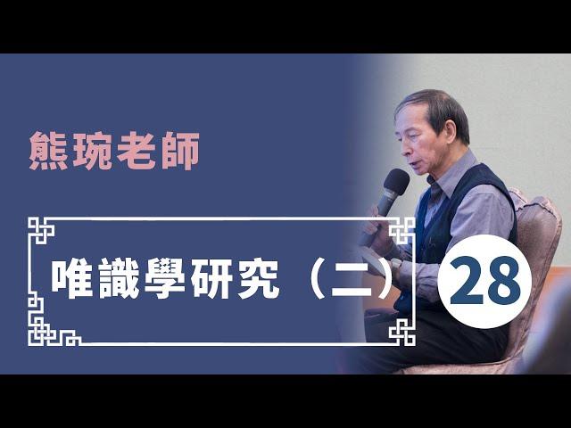 【華嚴教海】熊琬老師《唯識學研究(二)28》20150528 #大華嚴寺