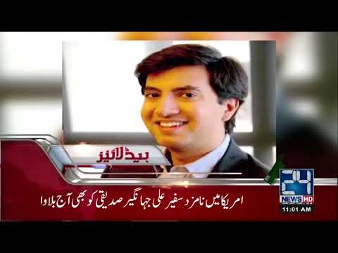 News Headlines | 11:00 AM | 22 March 2018 | 24 News HD