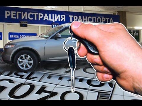 Поставить машину на учет в москве ночью