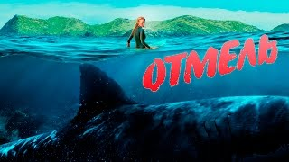 Отмель (2016) - русский трейлер