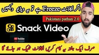 How to unfreeze your snack video account?|snack account freeze|Grow your snack account| screenshot 5