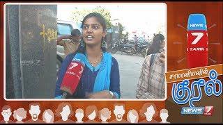 பெண்கள், ஆண்களிடம் எதிர்பார்ப்பது என்ன? | சர்வதேச ஆண்கள் தினம் இன்று | சாமானியனின் குரல்