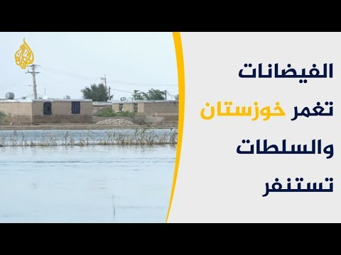 الفيضانات تجبر السلطات الإيرانية على إجلاء عشرات القرى  - نشر قبل 5 ساعة