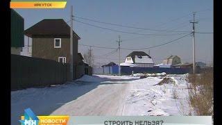 Сотни иркутян могут лишиться возможности построить дома на собственных участках