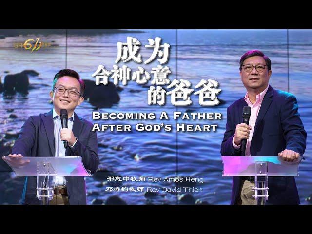 主日崇拜|成为合神心意的爸爸|Becoming A Father After God's Heart|邢志中牧师 & 邓榕钧牧师 |20210620