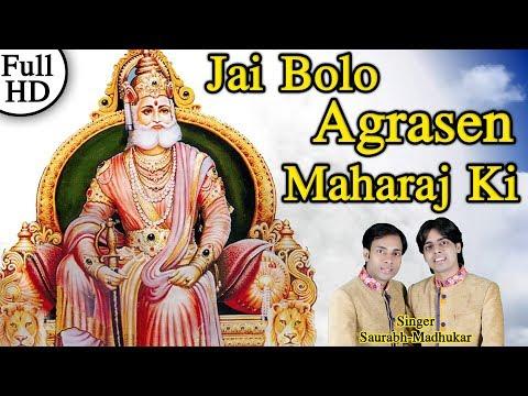 Jai Bolo Agrasen Maharaj Ki !! Latest Agrasen Jayanti Bhajan 2017 !! Saurabh-Madhukar