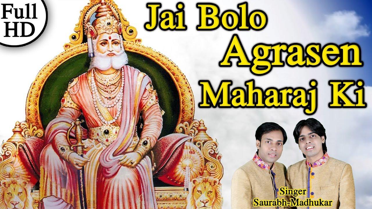 Jai Bolo Agrasen Maharaj Ki !!...