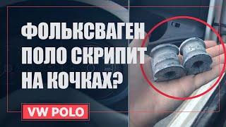 СКРИП НА КОЧКАХ | VW POLO