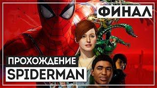 Marvel's Spider-Man #14 - ФИНАЛ. ВЫНОС МОЗГА [PS4 Pro]