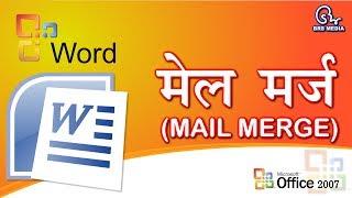 ms word 2007 mail merge in hindi