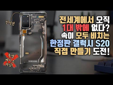 이 세상에서 제일 투명한 스마트폰? 투명한 삼성 갤럭시 S20 한정판 직접 만들기 도전!