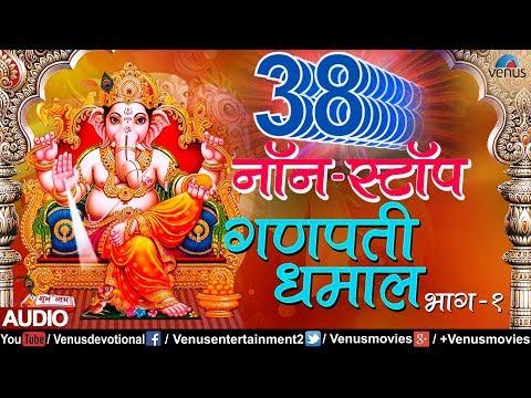 ३८ नाॅन-स्टाॅप गणपती धमाल | 38 Non Stop Ganpati Dhamal - Vol 1 | JUKEBOX | Marathi Devotional Songs