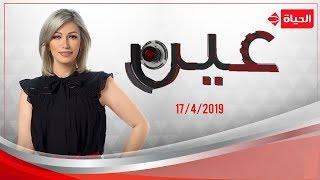 عين -  شيرين سليمان | حلقة خاصة من مهرجان المسرح الشبابي 17 أبريل 2019- الحلقة الكاملة