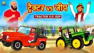 ट्रैक्टर VS जीप - Hindi Kahaniya | Hindi Stories | Funny Comedy Video | Koo Koo TV Hindi