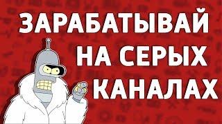 Заработок на пабликах Vkontakte : реальные примеры.