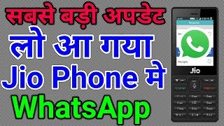 jio Phone Whatsapp New Update Install Kaise Kare | Jio Phone 1 me Whatsapp Download Karke Chalaye