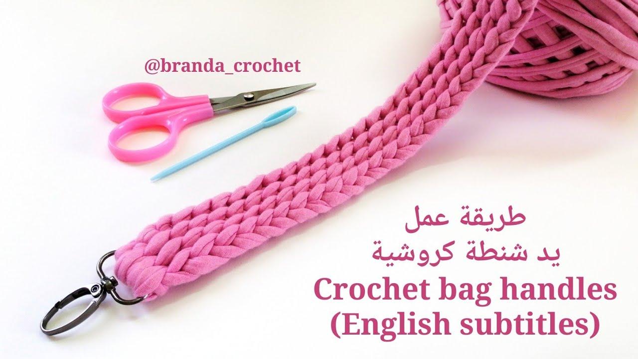 كروشيه يد لشنط الكروشيه بأي نوع خيط - Crochet handle for bags