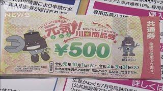 増税対策 お得「商品券」2万円で2万5000円相当(19/09/25)
