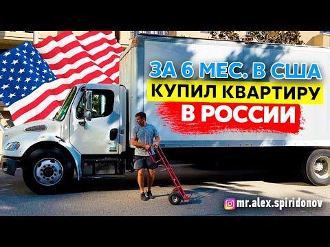 Работа в США / Работа в Америке для русских / ЛОС АНДЖЕЛЕС